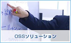 OSSソリューション
