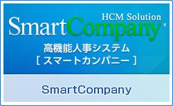 タレントマネジメント、高機能人事システムスマートカンパニー【HCM Solution SmartCompany】