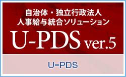 公的機関とともに歩んだ信頼の実績。自治体・独立行政法人 人事給与統合ソリューション【U-PDS ver.5】