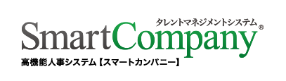 SmartCompany(スマートカンパニー) 高機能人事システム【スマートカンパニー】