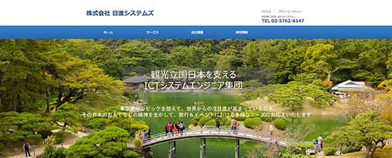 株式会社 日進システムズ 観光立国日本を支えるICTシステムエンジニア集団